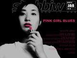 ピンク・ガール・ブルース